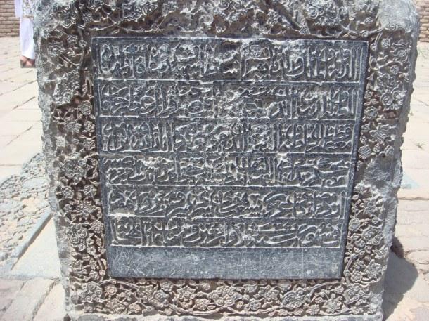 Gowhar Shad - Minarets of Sultan Baiqara